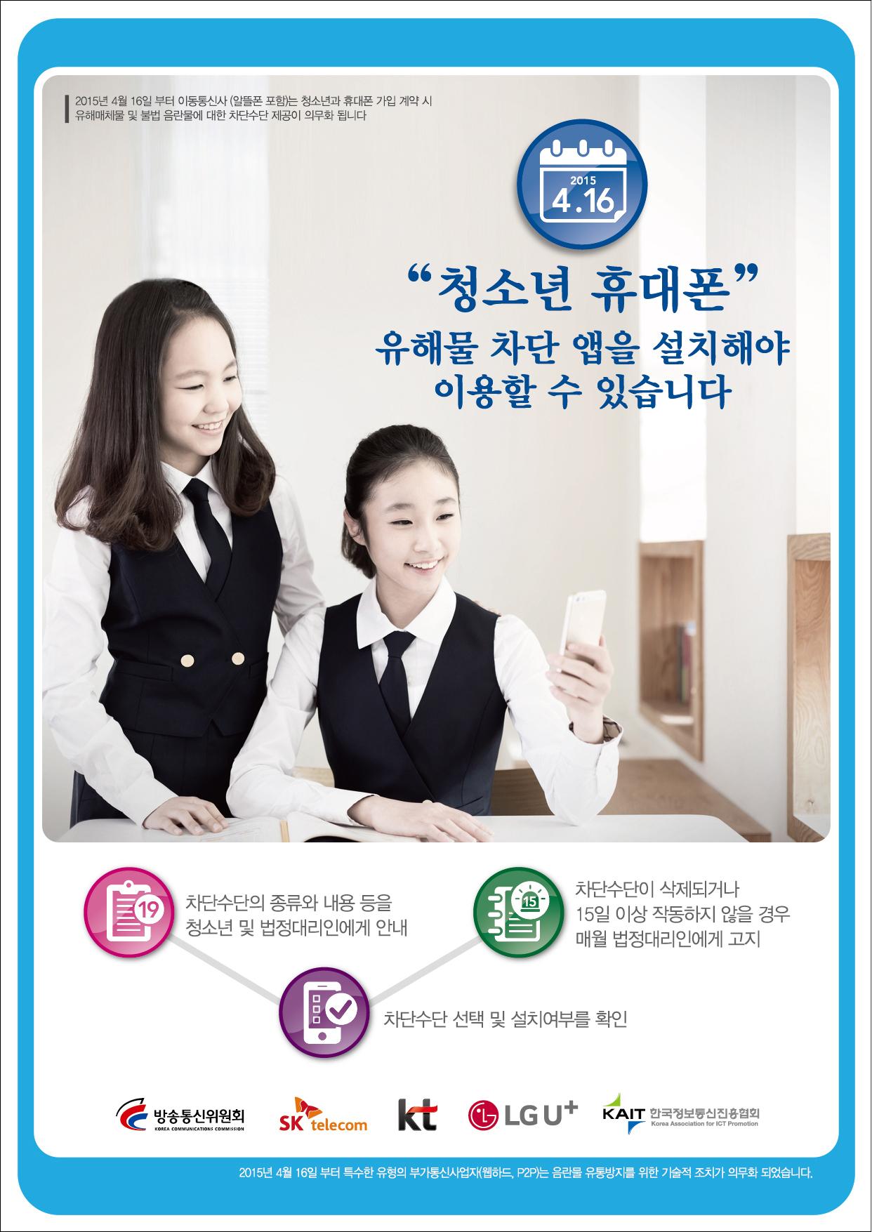 경기도교육청 특성화교육과_유해정보차단 홍보포스터.jpg