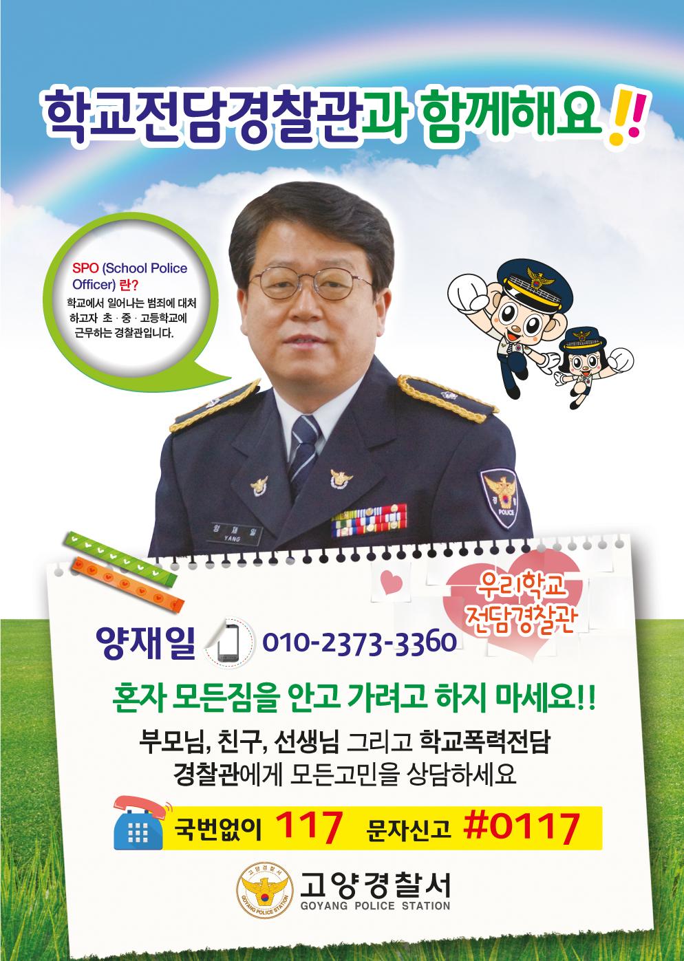 고양경찰서 여성청소년과_학교전담경찰관(양재일)포스터.jpg